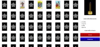 โปรแกรมดูดวงไพ่ยิปซี 3 ใบ เวอร์ชั่นเต็มจาก casinobet168.com