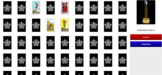 โปรแกรมดูดวงไพ่ยิปซี 4 ใบ  เวอร์ชั่นเต็มจาก casinobet168.com