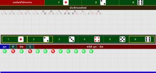 โปรแกรมโกงไฮโลออนไลน์เวอร์ชั่นเต็มจาก casinobet168.com